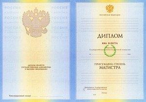 Купить диплом в Москве  Диплом в Москве