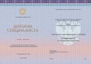Купить диплом в Москве  Диплом о высшем