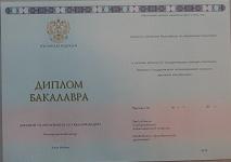 Купить диплом в Москве Диплом нового образца